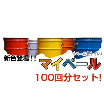 多機能 ペール缶 トイレ マイペール 100回分セット 凝固剤 袋 ティッシュ 災害用 P12Sep14