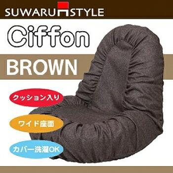 スワルスタイル Ciffon 座椅子 ソファ フロアチェア P12Sep14