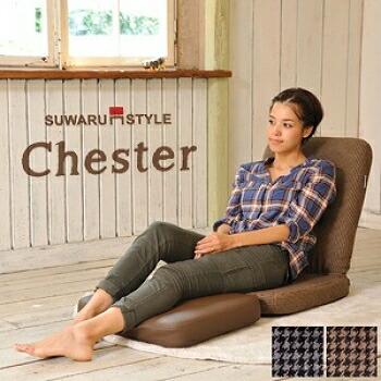 スワルスタイル SUWARUSTYLE Chester チェスター 座椅子 ソファ リクライニング フロアチェア P12Sep14