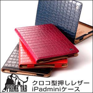 PRIME TAB プライムタブ クロコ型押し レザー iPadmini ケース PT-921158 PT-921165 PT-921172 PT-921189 P12Sep14