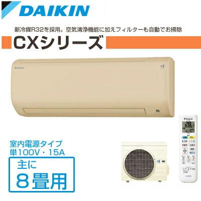 DAIKIN/ダイキン ルームエアコン CXシリーズ  主に8畳用 2.8kW  ベージュ 室内電源タイプ 単100V(代引き不可) P12Sep14
