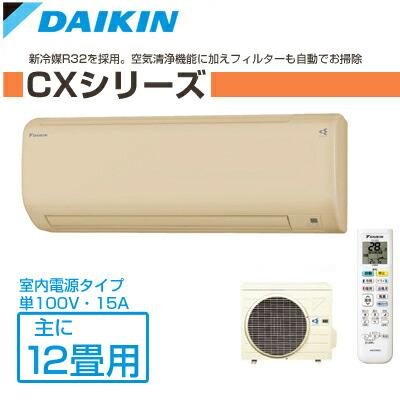DAIKIN/ダイキン ルームエアコン CXシリーズ  主に12畳用 4.2kW  ベージュ 室内電源タイプ 単100V(代引き不可) P12Sep14