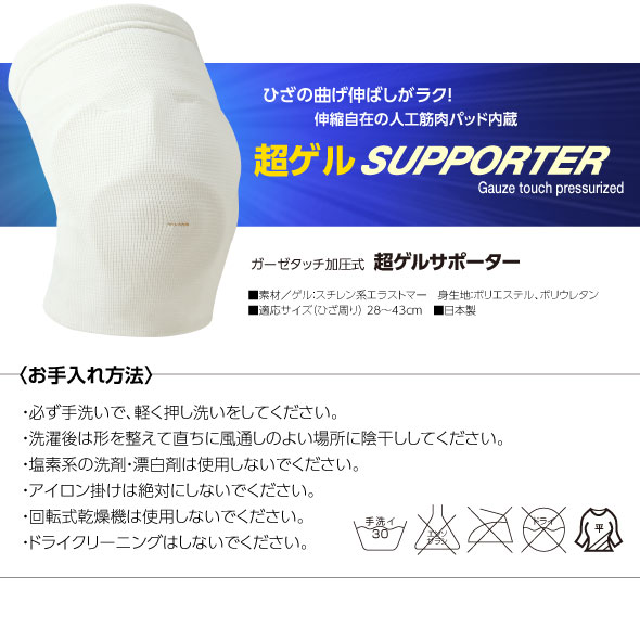 ガーゼタッチ加圧式超ゲルサポーター 膝 筋肉パッド ひざ サポート  P12Sep14