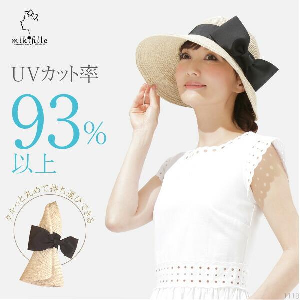 白川みきの UVカット おリボン帽子 P12Sep14