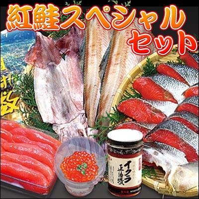 特級品 紅鮭スペシャルセット(代引き不可) P12Sep14