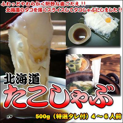 北海道産 たこしゃぶ500g(タレ付)(代引き不可) P12Sep14