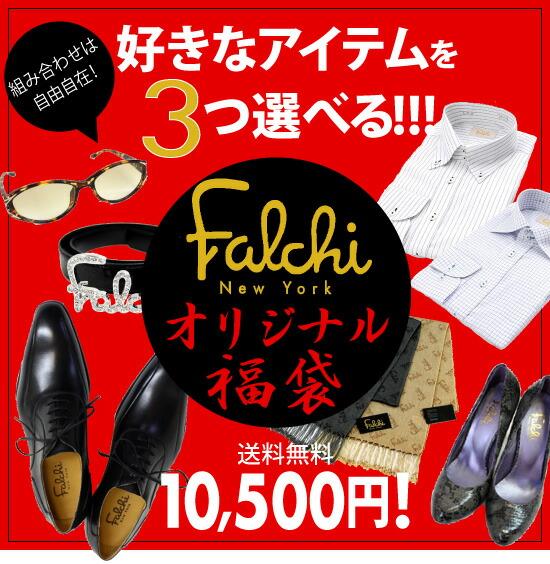 FALCHI NEW YORK(ファルチ ニューヨーク) Falchi 福袋 3点セット ファッション小物 その他    P12Sep14