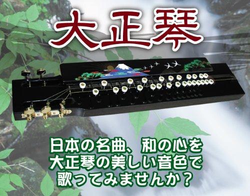 大正琴★厳選曲集教本付きの6点セット P12Sep14