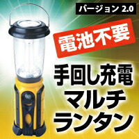 手回し充電 マルチ・ランタン ヴァージョン2.0 P12Sep14