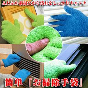 簡単! お掃除手袋 2色組 (グリーン2枚/ブルー2枚) P12Sep14