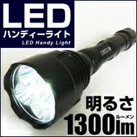 CREE社 LEDハンディーライト 明るさ1300ルーメン P12Sep14