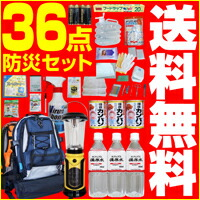 緊急避難防災セット(A) 36点 P12Sep14