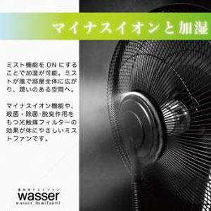 Wasser(ヴァッサ)室内用ミストファン P12Sep14