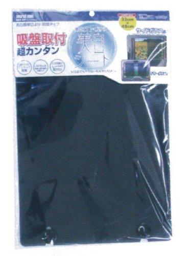MIRAREED(ミラリード)美白簡単日ヨケ吸盤タイプ Dブラック(B8989) P12Sep14