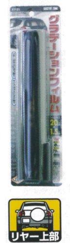 MIRAREED(ミラリード)グラデーションフィルム スモーク(XY21) P12Sep14