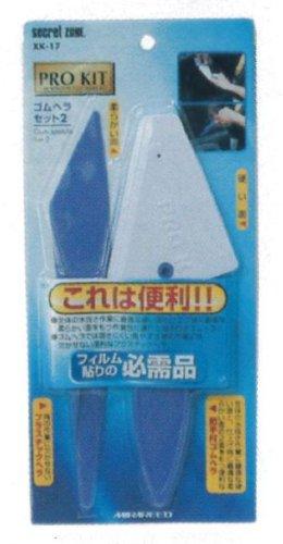MIRAREED(ミラリード)ゴムヘラセット2 (XK17) P12Sep14