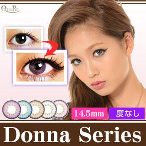 Quore クオーレ 14.5mm Donna(ドンナ)シリーズ 1箱2枚入り カラコン カラーコンタクト P12Sep14