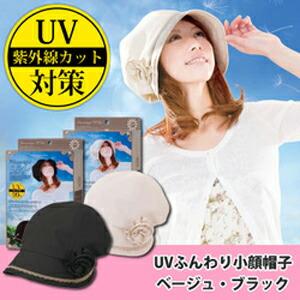 UVふんわり小顔帽子 P12Sep14