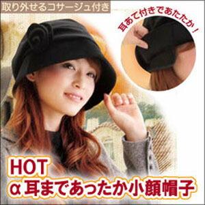 Hotα耳まであったか小顔帽子 P12Sep14