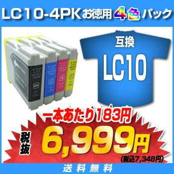 LC10-4PK お徳用4色パック 互換インクLC10-4PK LC10BK LC10C LC10M LC10Y 互換インク 福袋(代引き不可) P12Sep14