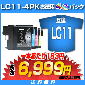 LC11-4PK  お徳用4色パック 互換インクLC11-4PK お徳用4色パック LC11BK LC11C LC11M LC11Y 互換インク 福袋(代引き不可) P12Sep14