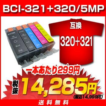 ◎◎BCI-321+320/5MP BCI-321(BK/C/M/Y)+BCI-320BK マルチパック 互換インク(染料)BCI-321+320/5MP BCI-320BK etc(代引き不可) P12Sep14