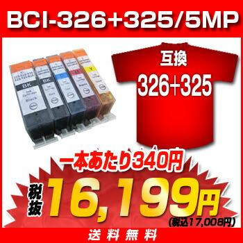 ◎◎BCI-326+325/5MP BCI-326(BK/C/M/Y) + BCI-325BK マルチパック 互換インク(染料)BCI-326+325/5MP BCI-325PGBK(代引き不可) P12Sep14