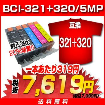◎◎BCI-321+320/5MP BCI-321(BK/C/M/Y)+BCI-320BK マルチパック 互換インク(染料)BCI-321+320/5MP BCI-320BK(代引き不可) P12Sep14