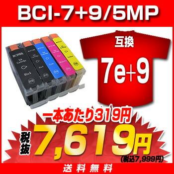 BCI-7+9/5MP BCI-7e(BK/C/M/Y)+ BCI-9BK マルチパック 互換インク(染料)BCI-7e+9/5MP BCI-9BK BCI-7eBK(代引き不可) P12Sep14