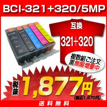 ○○BCI-321+320/5MP   BCI-321(BK/C/M/Y)+BCI-320BK 5色マルチパック 互換インクセット(染料)(代引き不可) P12Sep14