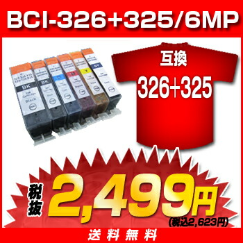 ○○BCI-326+325/6MP BCI-326(BK/C/M/Y/GY)+BCI-325BK マルチパック 互換インクセット(染料)(代引き不可) P12Sep14