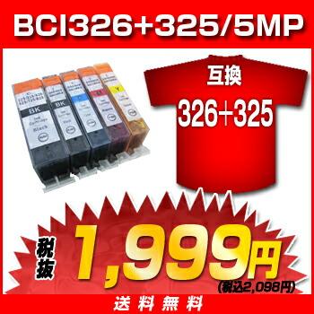 ○○BCI-326+325/5MP BCI-326(BK/C/M/Y)+BCI-325BK マルチパック 互換インクセット(染料)(代引き不可) P12Sep14