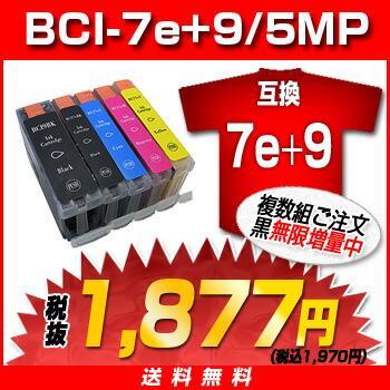 BCI-7e+9/5MP BCI-7e(BK/C/M/Y)+BCI-9BK 5色マルチパック 互換インクセット(染料)(代引き不可) P12Sep14