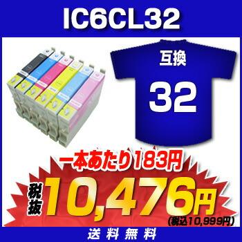 IC6CL32 互換インクIC6CL32 ICBK32 ICC32 ICM32 ICY32 ICLC32 ICLM32 互換インク 福袋(代引き不可) P12Sep14