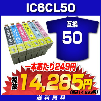 IC6CL50 互換インクIC6CL50 ICBK50 ICC50 ICM50 ICY50 ICLC50 ICLM50 互換インク 福袋(代引き不可) P12Sep14