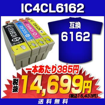 IC4CL6162 互換インクIC4CL6162 ICBK61 ICC62 ICM62 ICY62 互換インク 福袋(代引き不可) P12Sep14