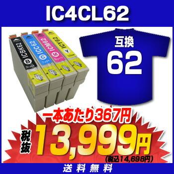 IC4CL62 互換インクIC4CL62 ICBK62 ICC62 ICM62 ICY62 互換インク 福袋(代引き不可) P12Sep14