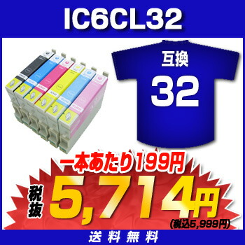 IC6CL32 互換インクIC6CL32 ICBK32 ICC32 ICM32 ICY32 ICLC32 ICLM32 互換インク 福袋(代引き不可) P12Sep14