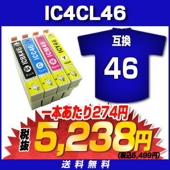 IC4CL46 互換インクIC4CL46 ICBK46 ICC46 ICM46 ICY46 互換インク 福袋(代引き不可) P12Sep14