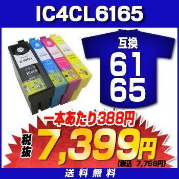 IC4CL6165 互換インクIC4CL6165 ICBK61 ICC65 ICM65 ICY65 互換インク 福袋(代引き不可) P12Sep14