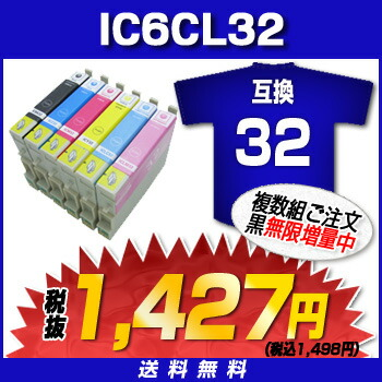 IC6CL32 互換インクIC6CL32 ICBK32 ICC32 ICM32 ICY32 ICLC32 ICLM32(代引き不可) P12Sep14