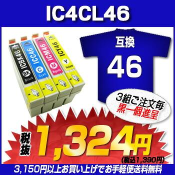 IC4CL46 互換インクセットIC4CL46 ICBK46 ICC46 ICM46 ICY46 互換インク(代引き不可) P12Sep14