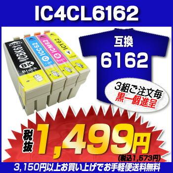 IC4CL6162 互換インクセットIC4CL6162 ICBK61 ICC62 ICM62 ICY62 互換インク(代引き不可) P12Sep14