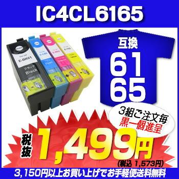 IC4CL6165 互換インクセットIC4CL6165 ICBK61 ICC65 ICM65 ICY65 互換インク(代引き不可) P12Sep14