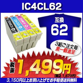 IC4CL62 互換インクセットIC4CL62 ICBK62 ICC62 ICM62 ICY62 互換インク(代引き不可) P12Sep14