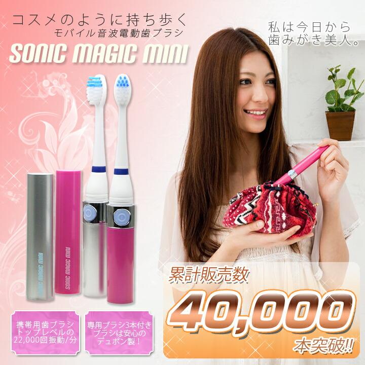 音波電動歯ブラシソニックマジックに姉妹登場   軽量コンパクトで持ち運びに便利 『ソニックマジックミニ(SONIC MAGIC MINI)』 (代引き不可) P12Sep14