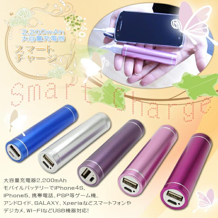 バッテリー モバイル 2600mAh大容量充電器 『スマートチャージ』(代引き不可) P12Sep14