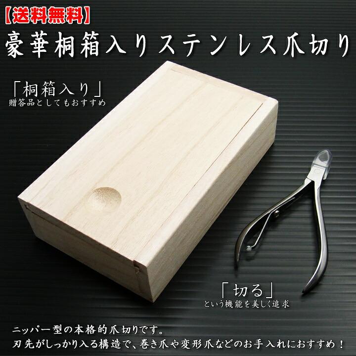 つめ切り 桐箱入りステンレス爪切り(代引き不可) P12Sep14