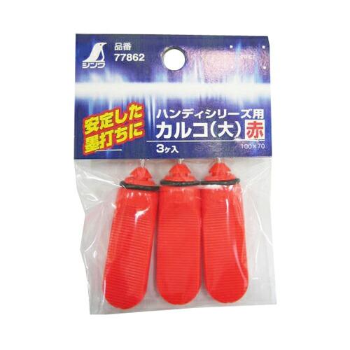 シンワ・ハンディ墨つぼ用カルコ・アカ‐77862 大工道具:墨つけ・基準出し:墨つぼ(代引き不可) P12Sep14