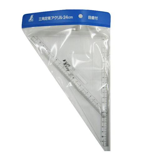 シンワ・三角定規‐アクリル・24CM‐75256 大工道具:測定具:その他測定・製図2(代引き不可) P12Sep14